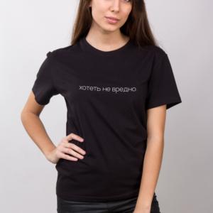 купить заказать футболку футболка хотеть не вредно украина киев
