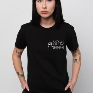 купить заказать футболку футболка хочу винишка украина киев